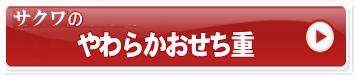 softsakuwa