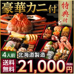 【島の人】北海道礼文島で30年。生うに、蟹など海の幸満載!!