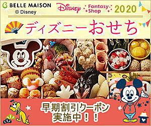 ディズニーおせち早期ご注文キャンペーン2020