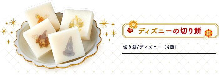 「ファンタジア」デザインが入った食べやすいサイズに個包装にした切り餅です。