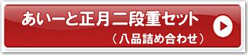 あいーと 正月二段重セット(八品詰め合わせ)
