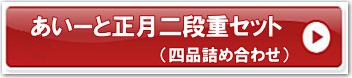 あいーと 正月二段重セット(四品詰め合0せ)