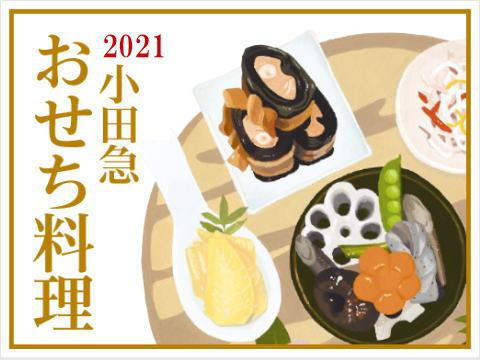 小田急百貨店のおせち