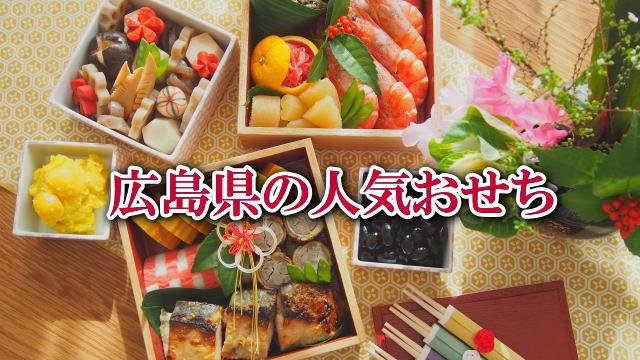 広島県のおせち