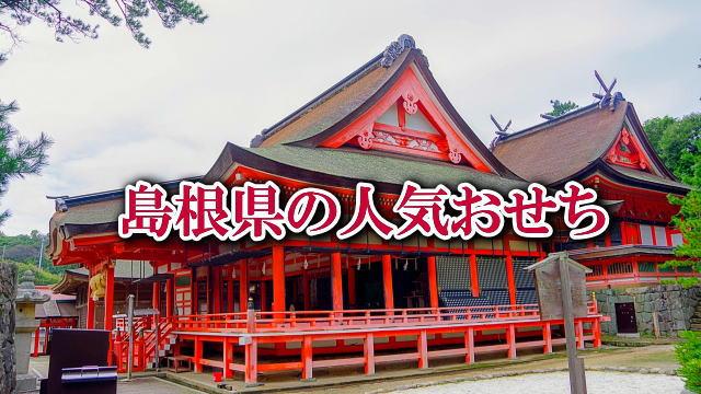 島根県のおせち