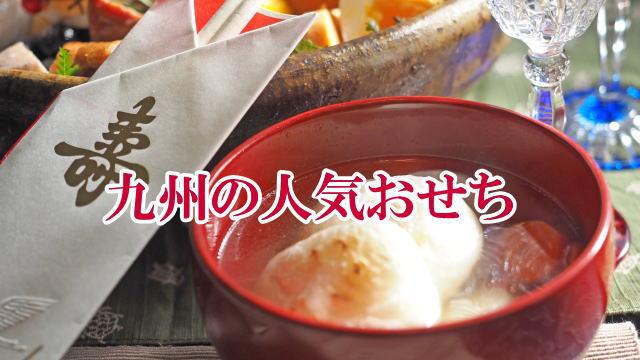 九州のおせち