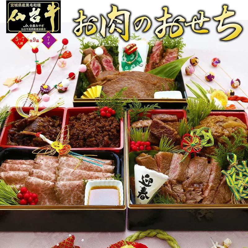 最高級A5ランク仙台牛 お肉のおせち【肉のいとう】