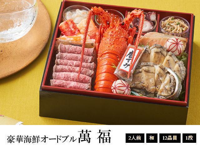 気になる海鮮オードブル「萬福」のお値段は?