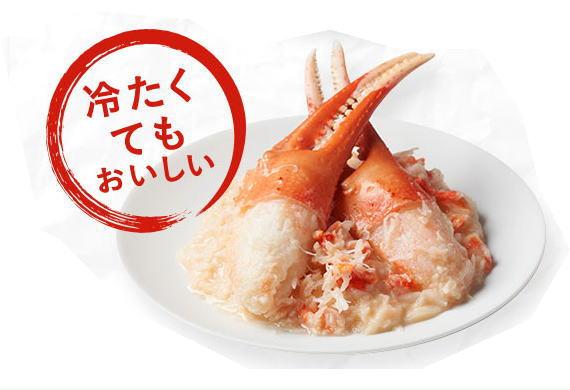 ずわい蟹のヴィシソワーズ