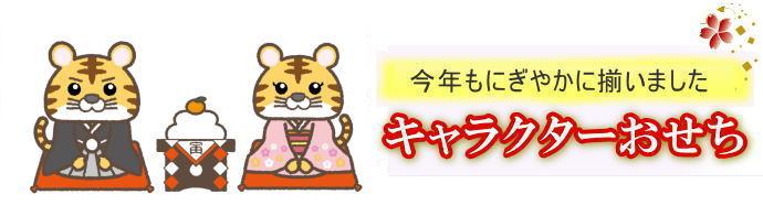 キャラクターおせち2022