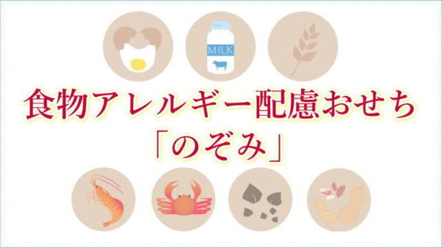 食物アレルギー配慮おせち「のぞみ」【石井食品