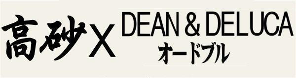 高砂×DEAN&DELUCA