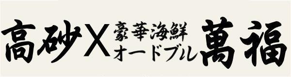高砂×豪華海鮮オードブル萬福